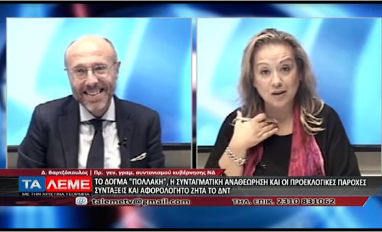 """Στο Βεργίνα T.V για το δόγμα """"ΠΟΛΛΑΚΗ"""" και τις δήθεν παροχές ΣΥΡΙΖΑ"""