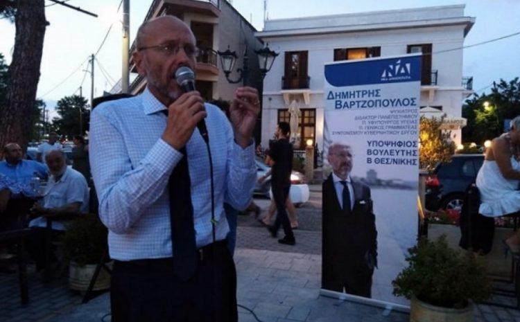 Βαρτζόπουλος: Για την Ιχθυόσκαλα Μηχανιώνας!