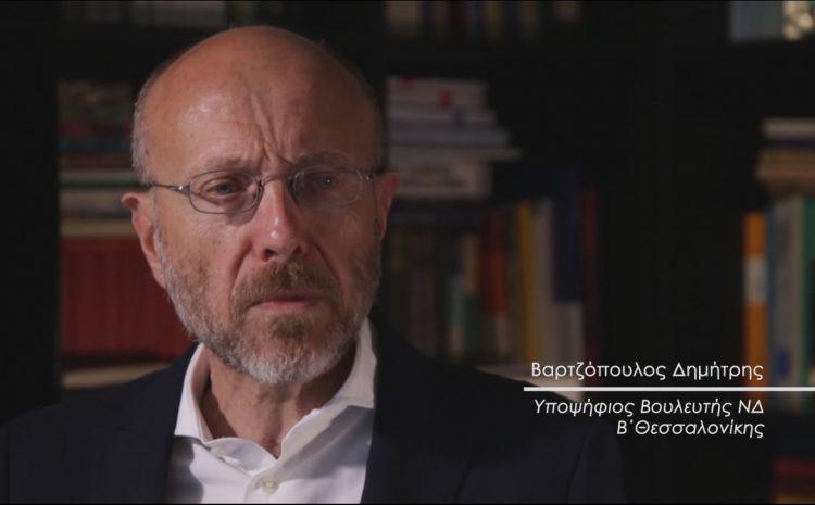 Βαρτζόπουλος: Αξίξουμε πράγματι ένα πιό ανθρώπινο, πιό σύγχρονο σύστημα υγείας!