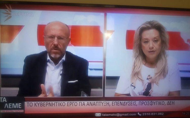 Η συνέντευξή μου στη «Βεργίνα Τηλεόραση»